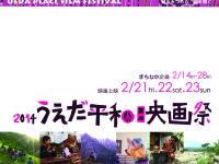 webうえた_平和映画祭ちらし表c